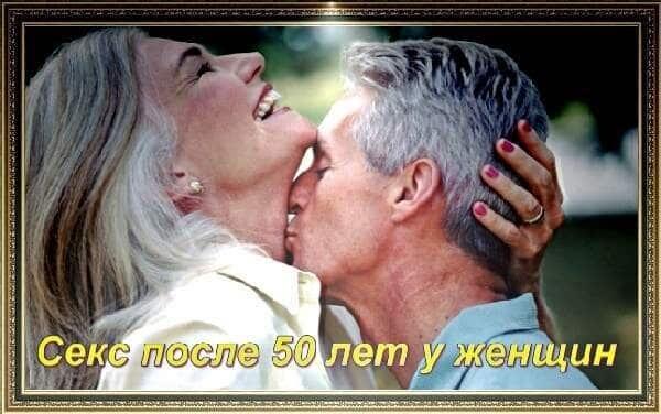 Секс в 50лет кино
